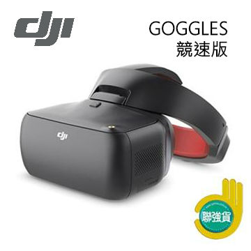 DJI GOGGLES 飛行眼鏡-競速版