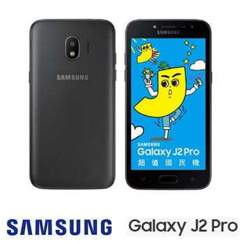 【1.5G / 16G】SAMSUNG Galaxy J2 Pro 5吋四核心智慧型手機 - 黑色