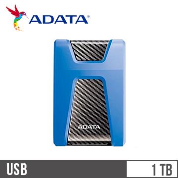 威剛 2.5吋 1TB行動硬碟(HD650藍)