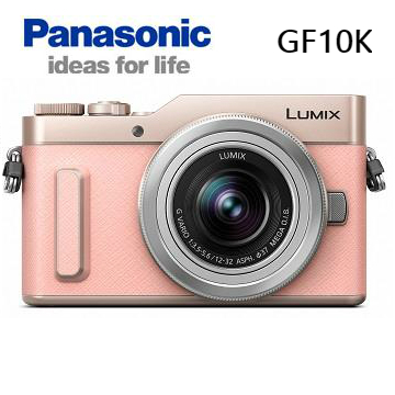 Panasonic GF10K可交換式鏡頭相機(粉紅)