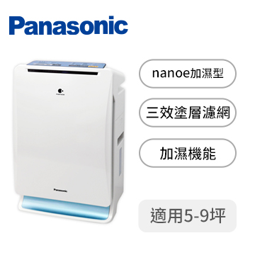 Panasonic 8坪空氣清淨機