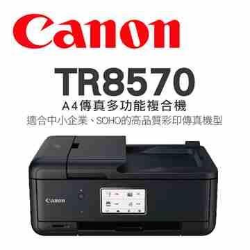 Canon PIXMA TR8570傳真多功能相片複合機
