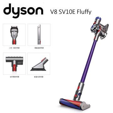Dyson V8 Fluffy SV10E無線吸塵器(V8 Fluffy SV10E(紫))
