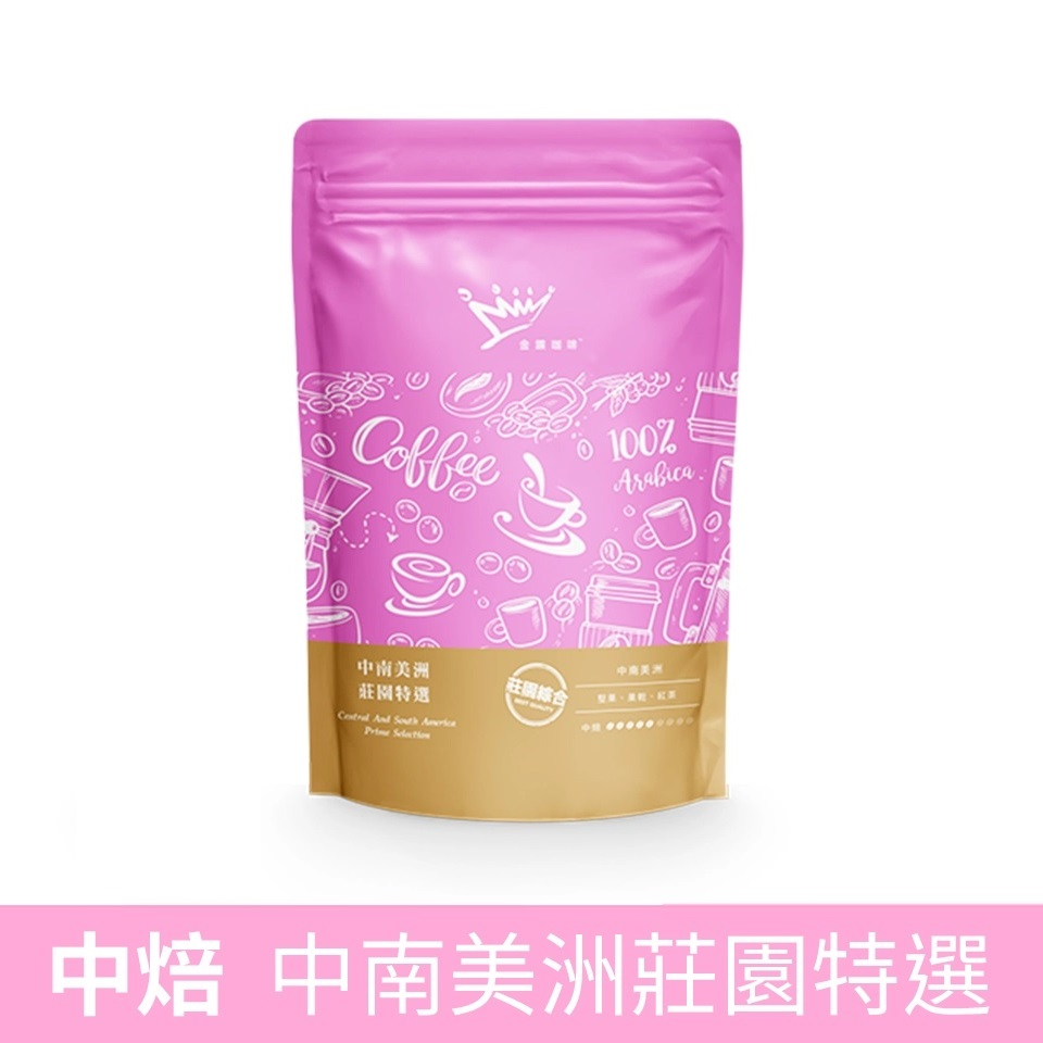 金&#37979精品咖啡-中美洲莊園特選(1磅)