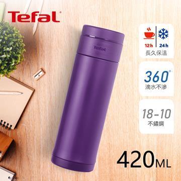 【法國特福】MOBILITY Slim輕巧隨行不鏽鋼銅夾心保溫杯 420ML-藍莓紫