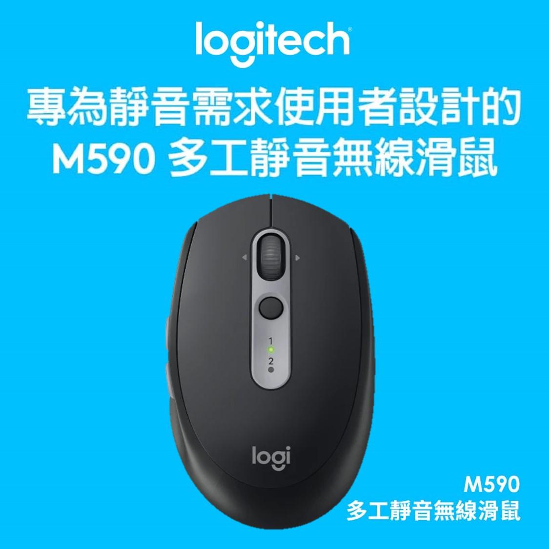 羅技M590多工靜音無線滑鼠-炭石黑(910-005200)