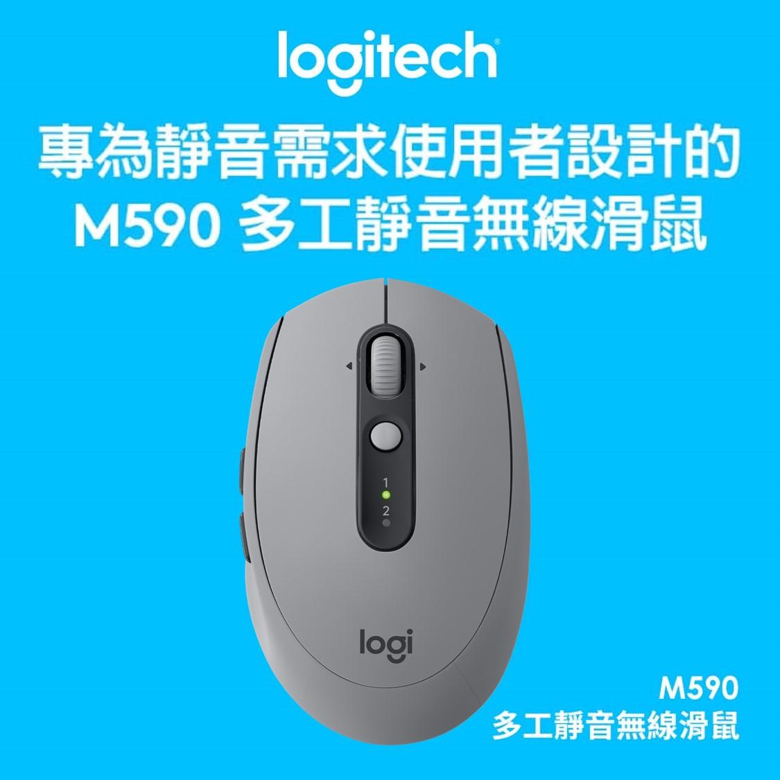 羅技M590多工靜音無線滑鼠-石板灰