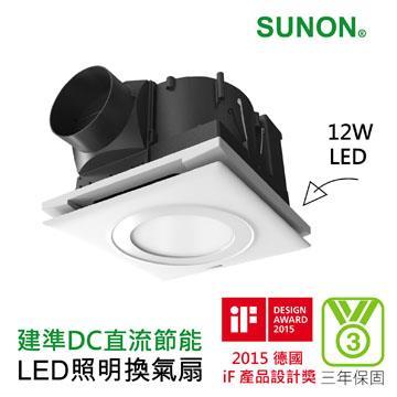 建準SUNON DC直流 LED 照明換氣扇(黃光)