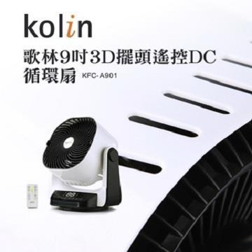 【拆封品】歌林9吋3D擺頭遙控DC循環扇