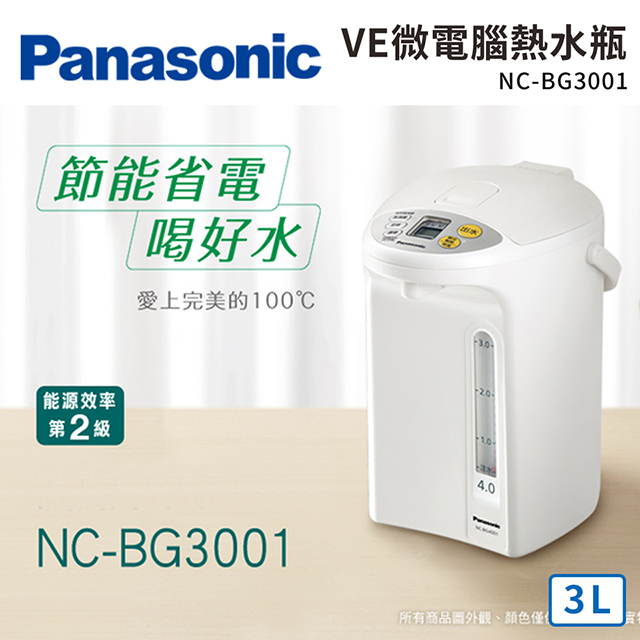 Panasonic 3公升VE微電腦熱水瓶(NC-BG3001)