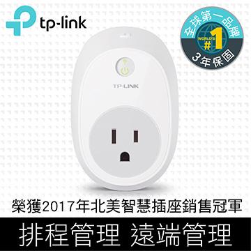 TP-LINK HS100 Wi-Fi智慧型插座(HS100)