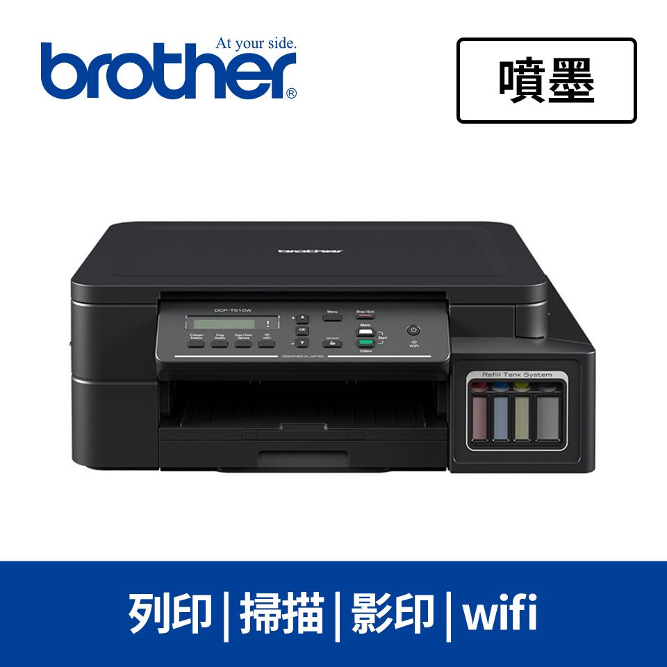 Brother DCP-T510W大連供複合機