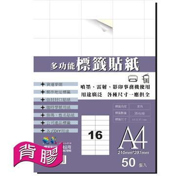 艷彩3合1多功能自黏標籤貼紙16格/50張/包
