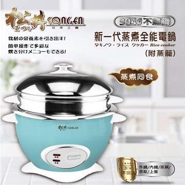 松井304#不銹鋼蒸煮全能電鍋(附蒸籠)藍(KR-1106(B2))