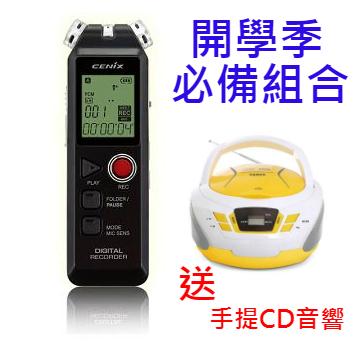 CENIX 數位錄音筆(4G)