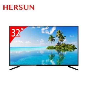 HERSUN 32型多媒體LED液晶顯示器(不含電視視訊盒)(HS-3281)