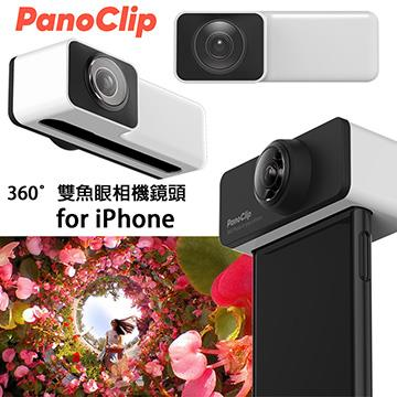 【iPhone 8 Plus / 7 Plus】PanoClip 專用360度相機鏡頭