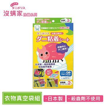 日本沒蹣家 塵蹣誘引真空衣物壓縮袋組