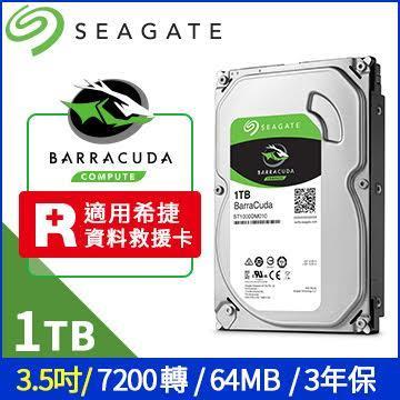 希捷 BarraCuda 新梭魚 1TB 3.5吋硬碟(ST1000DM010)