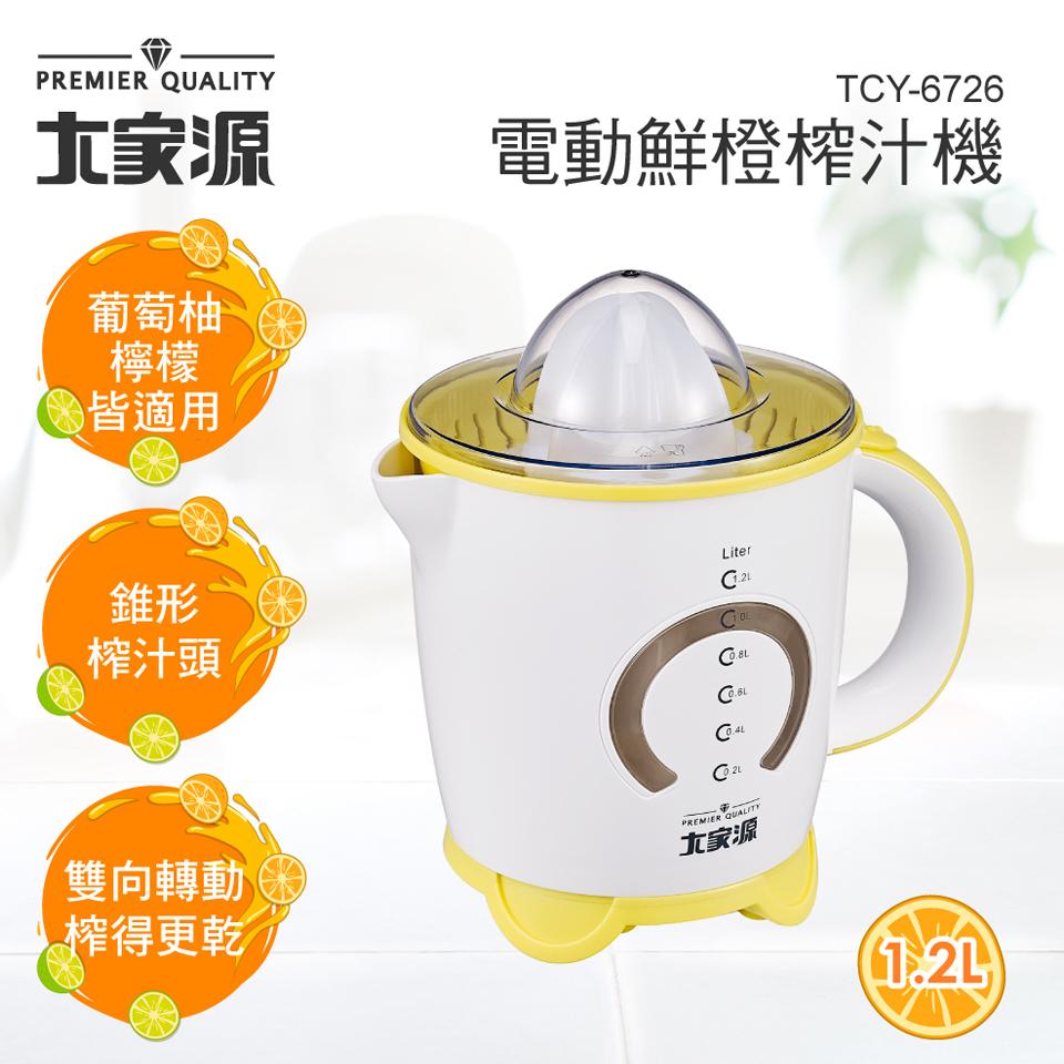 大家源1.2L電動鮮橙榨汁機