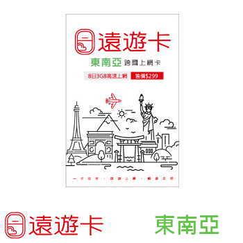 「滿$999好禮送」【東南亞】遠傳遠遊卡2.0 - 跨國上網卡