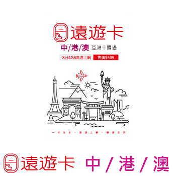 【中 / 港 / 澳門】遠傳遠遊卡2.0 - 跨國上網卡
