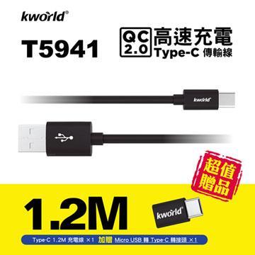 廣寰 Kworld QC2.0 Type-C高速充電傳輸線1.2M - 黑色