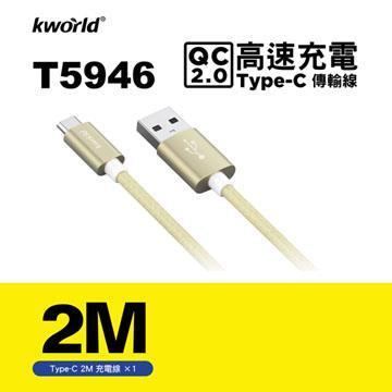 廣寰 Kworld QC2.0 Type-C高速充電傳輸線2M - 金色