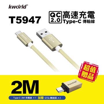 廣寰 Kworld QC2.0 Type-C高速充電傳輸線 - 2M