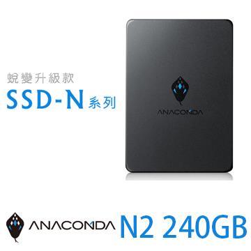 【240G】ANACOMDA 巨蟒 N2 SSD 3D MLC