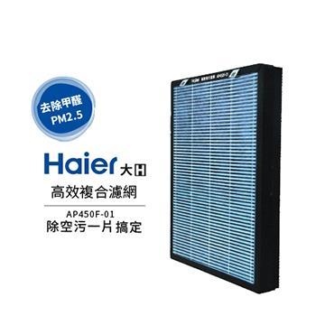 Haier 高效複合濾網