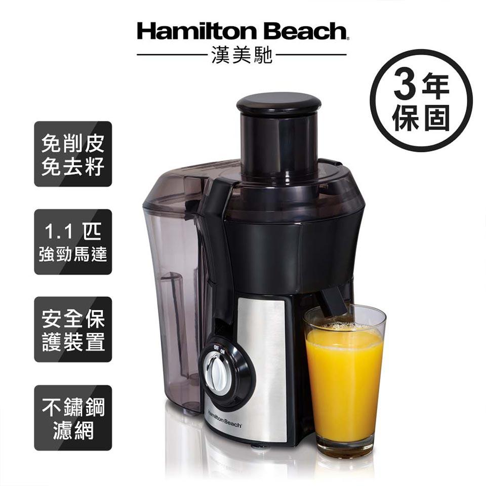 美國 Hamilton Beach 健康榨汁機