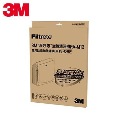 3M 淨呼吸FA-M13除臭加強濾網