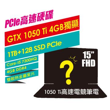 「特典加碼」1050 TI 4G高速電競筆電