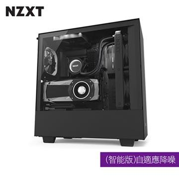 NZXT恩傑 H500i MID-TOWER 電腦機殼-黑