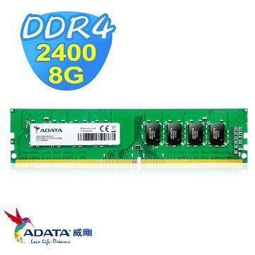 威剛 Long-Dimm DDR4-2400/8G