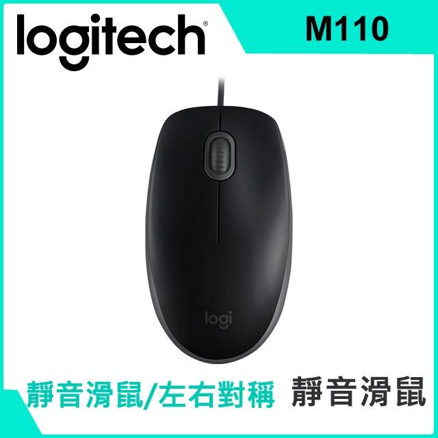 羅技 M110靜音滑鼠