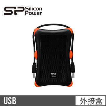 廣穎 防震硬碟外接盒A30(黑)(SP000HSPHDA30S3K)