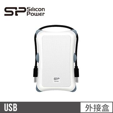 廣穎 防震硬碟外接盒A30(白)