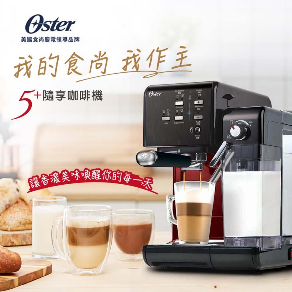 OSTER頂級義式膠囊兩用咖啡機(黑紅)