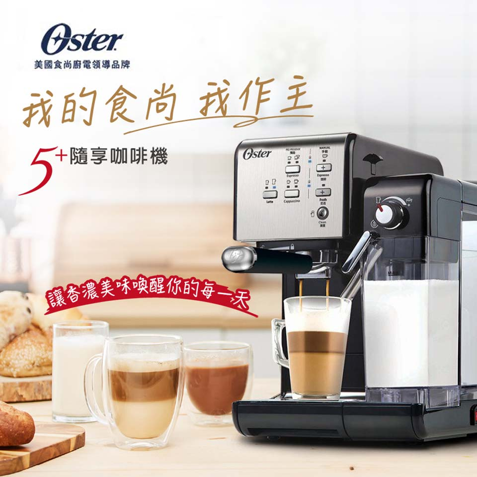 OSTER頂級義式膠囊兩用咖啡機(銀黑)