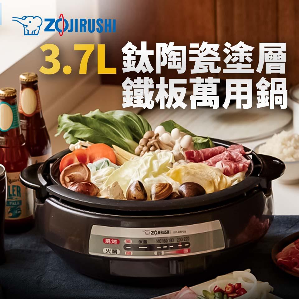 象印3.7L鐵板萬用鍋(EP-PAF25)