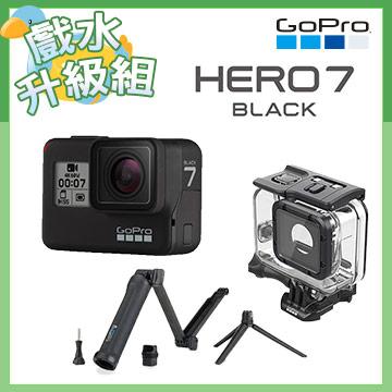 GoPro HERO7 Black攝影機+潛水殼+手持桿