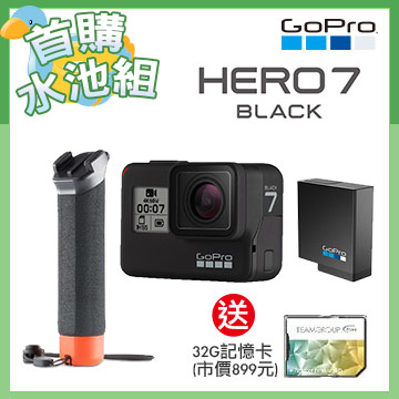GoPro HERO7 Black攝影機+漂浮手把+專用充電電池(CHDHX-701-RW)