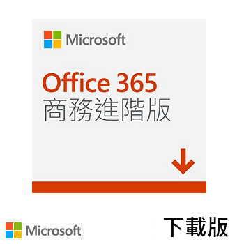 「ESD下載版」【商務進階版】微軟 Microsoft Office Office 365 一年訂閱