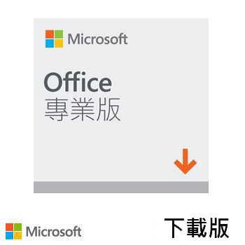「ESD下載版」【專業版】微軟 Microsoft Office Office 2019 Pro