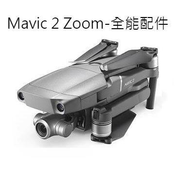 DJI Mavic 2 Zoom空拍機-含全能配件包