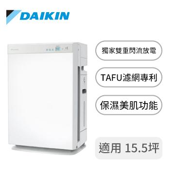 DAIKIN 15.5坪閃流放電空氣清淨機(MCK70VSCT-W)