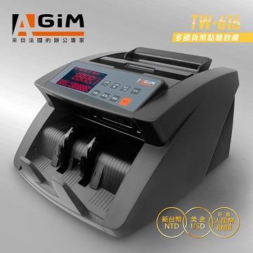 AGIM 多國貨幣點驗鈔機(TW-616)