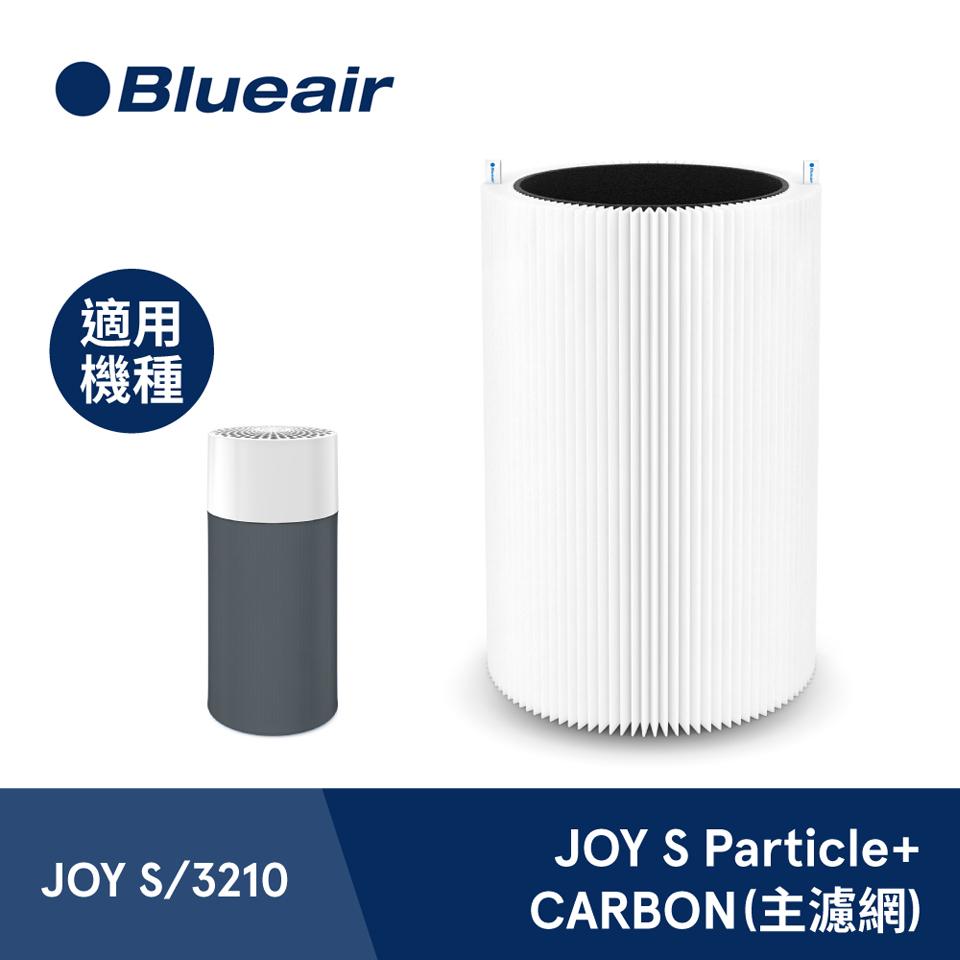 Blueair JOY S主濾網 (微粒+活性碳片)(JOY S主濾網)